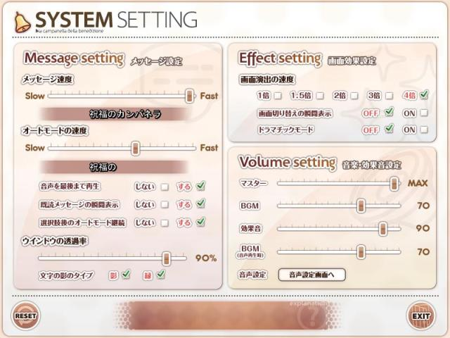campanella system setting